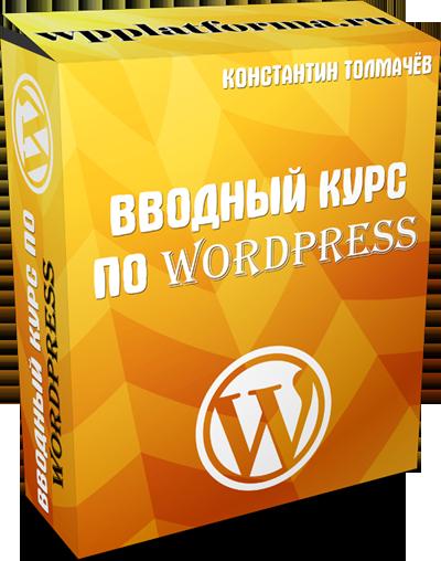 Вводный курс по Wordpress